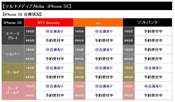 iphone-se-yoyaku-nashi-yodobashi-akiba-2016-03-31-0924