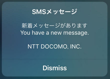 iphone-sms-message-notification-docomo