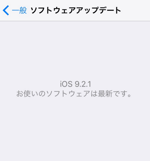 iphone-update-problem-ios-9-3-ios-9-2-1