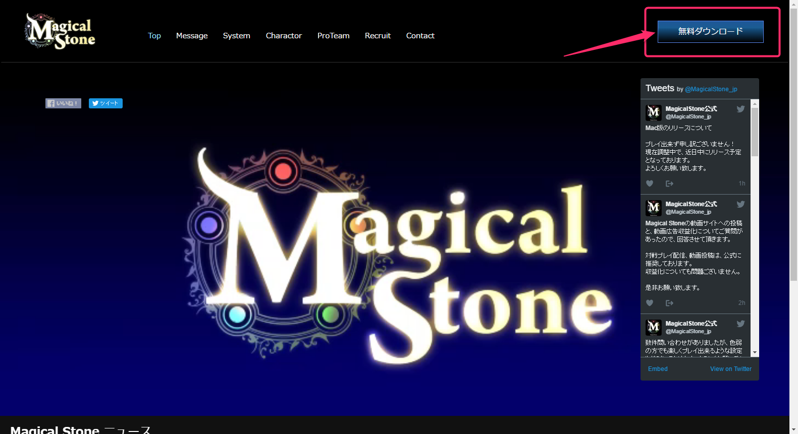 magical-stone-download-button