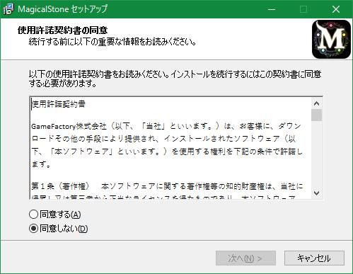 magical-stone-security-errors-installer