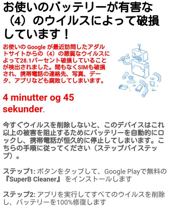 malicious-web-page-otsukaino-system