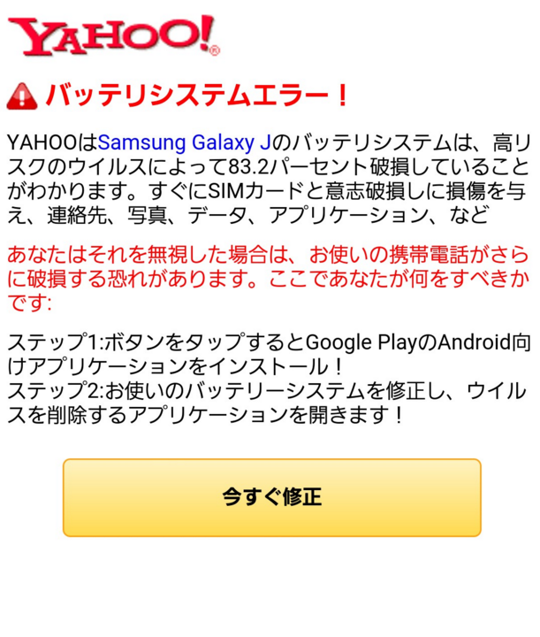 malicious-web-page-yahoo-battery-system-error