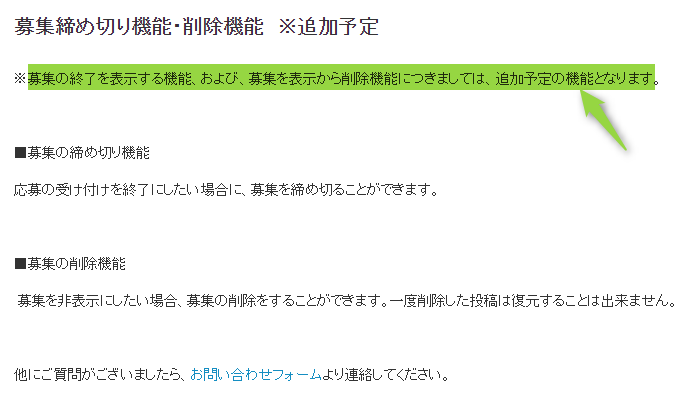 mercari-atte-can-not-close-items-faq-tsuika-yotei-details