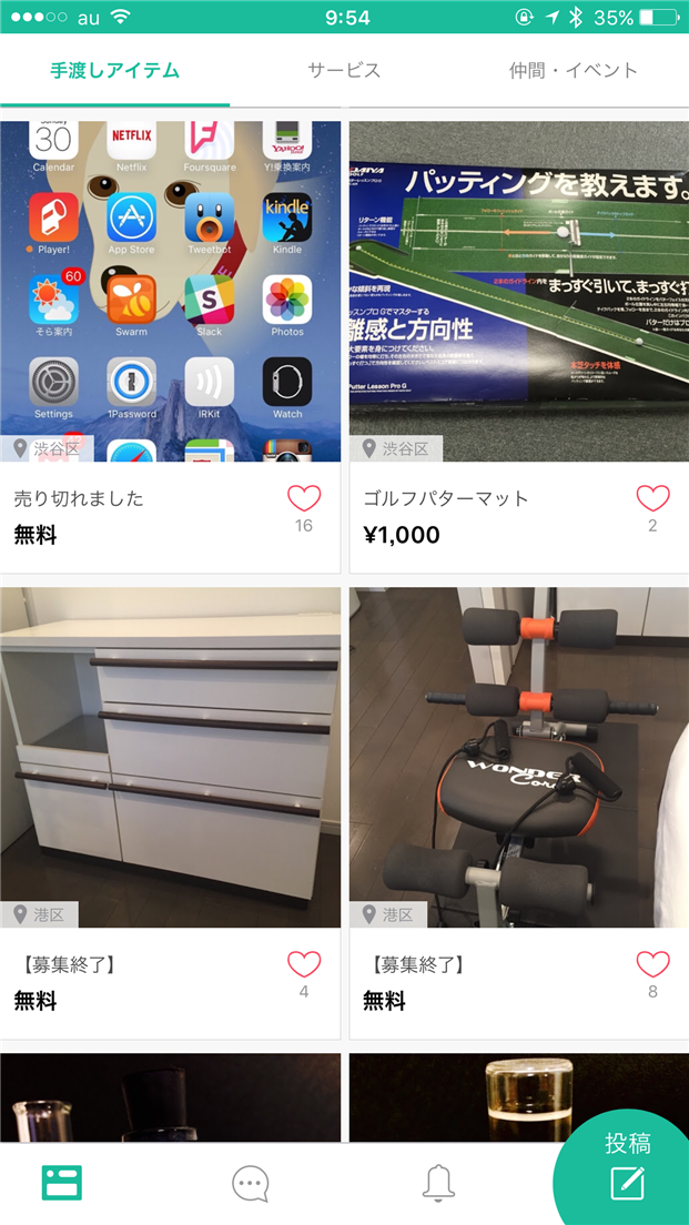 mercari-atte-can-not-close-items-screen
