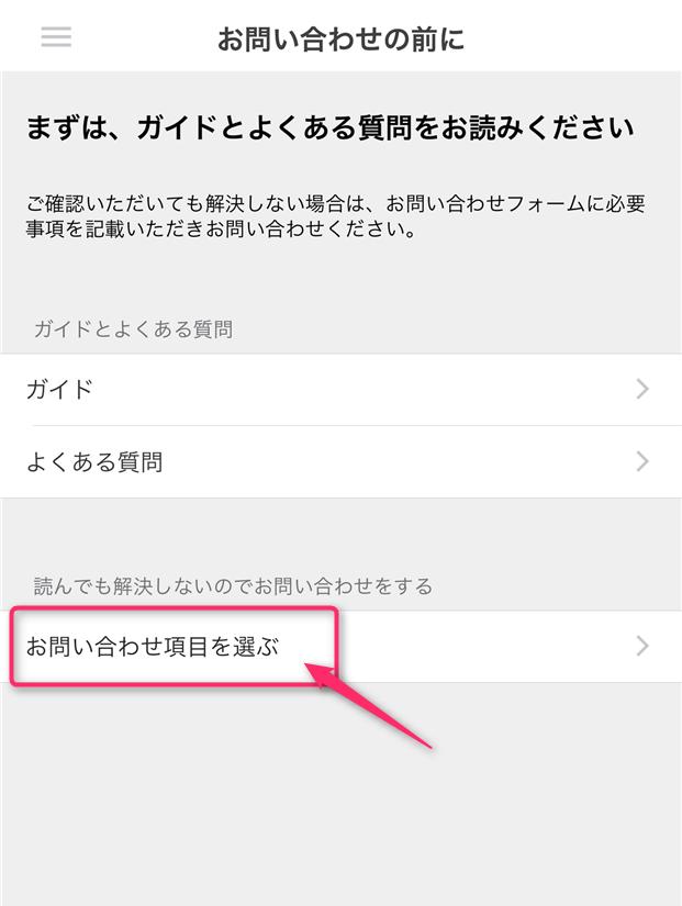 mercari-customer-support-form