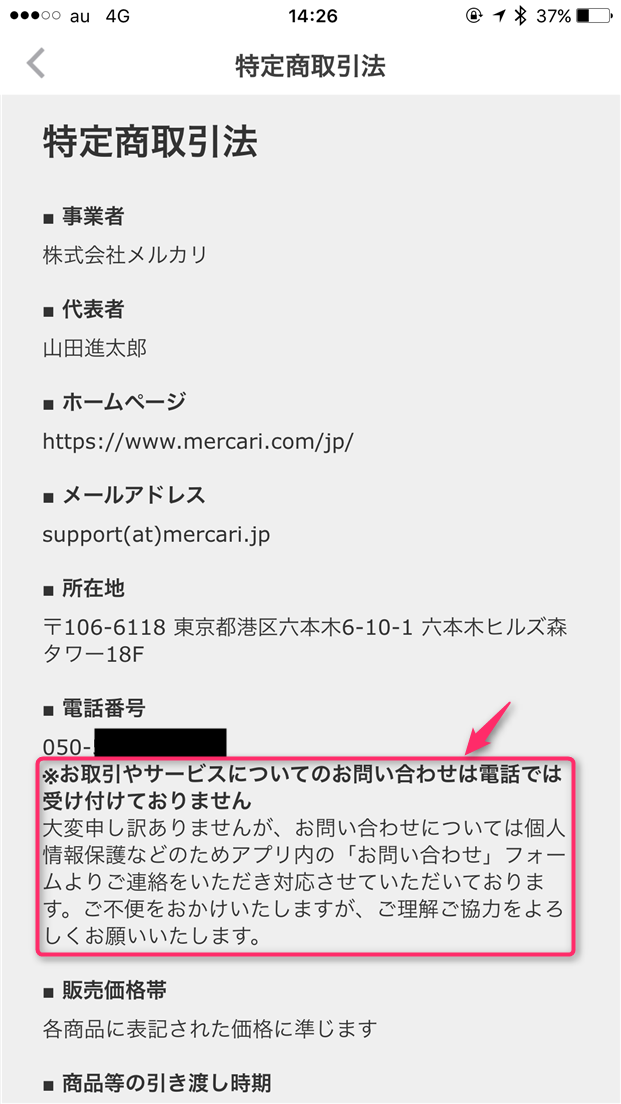 mercari-customer-support-phone-number
