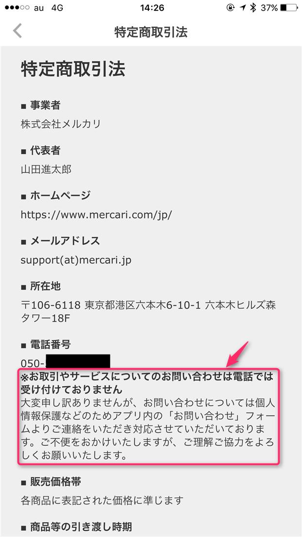 mercari-customer-support-phone-number