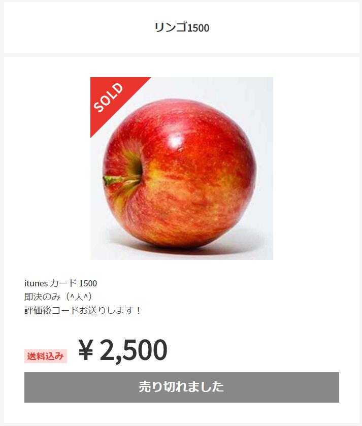 mercari-itunes-card-apple-2500