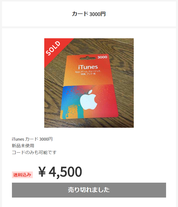 mercari-itunes-card-apple-4500-card