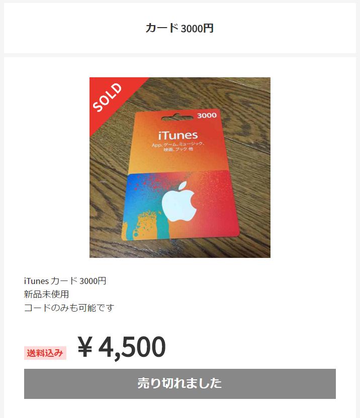 itunes カード 1500
