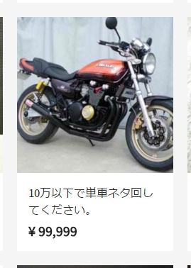 mercari-sagashimono-bike
