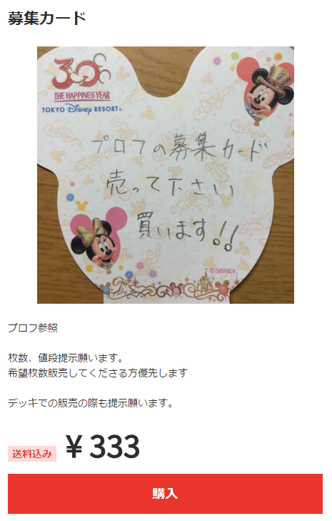 mercari-sagashimono-card