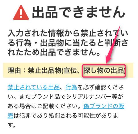 mercari-sagashimono-shuppin-dekimasen