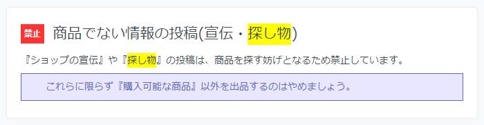 mercari-sagashimono-shuppin-fril