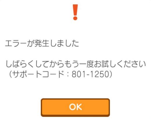 miitomo-error-2016-03-17-support-code-801-1250