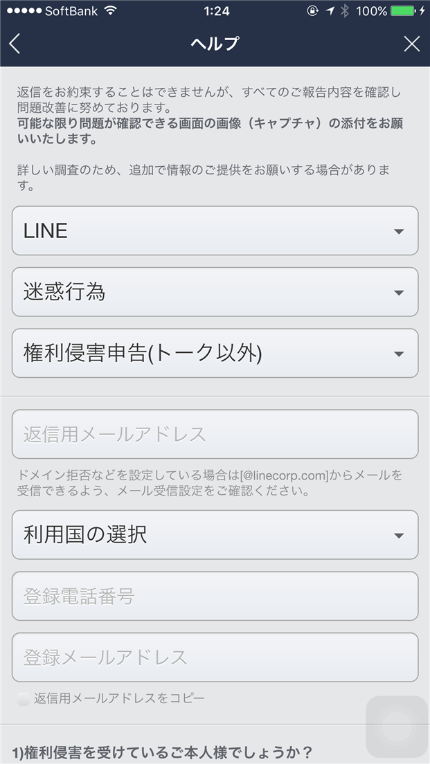 naver-line-delete-your-photo-help-cs-01