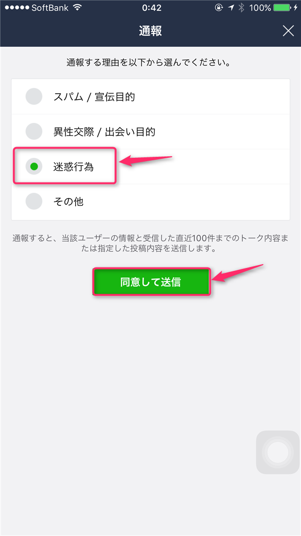 naver-line-delete-your-photo-send-report