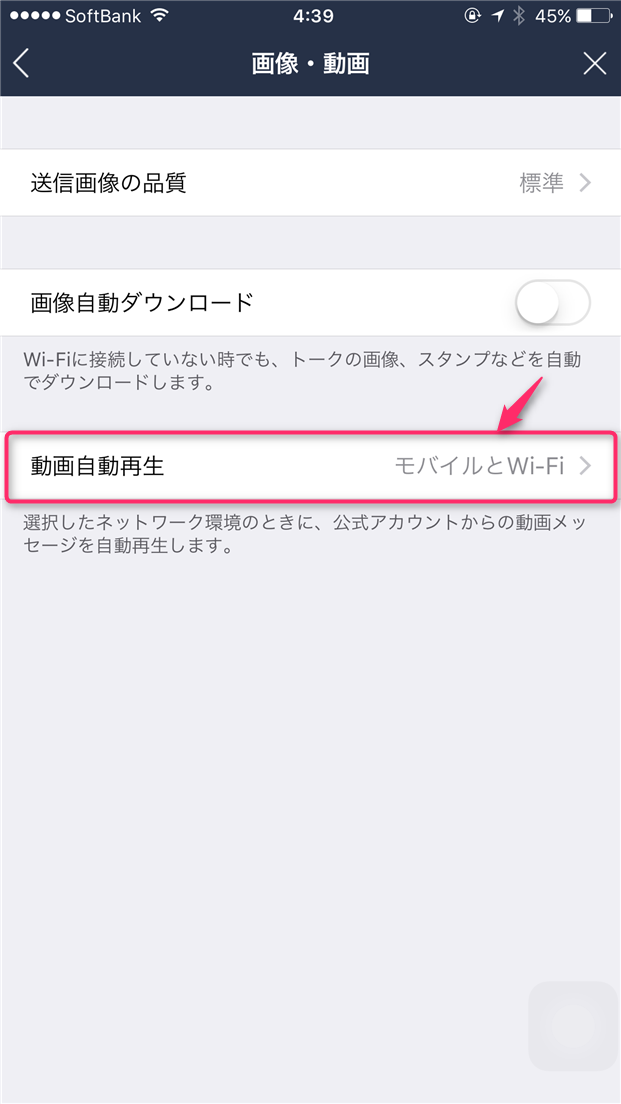 naver-line-disable-auto-play-movie-settings-2