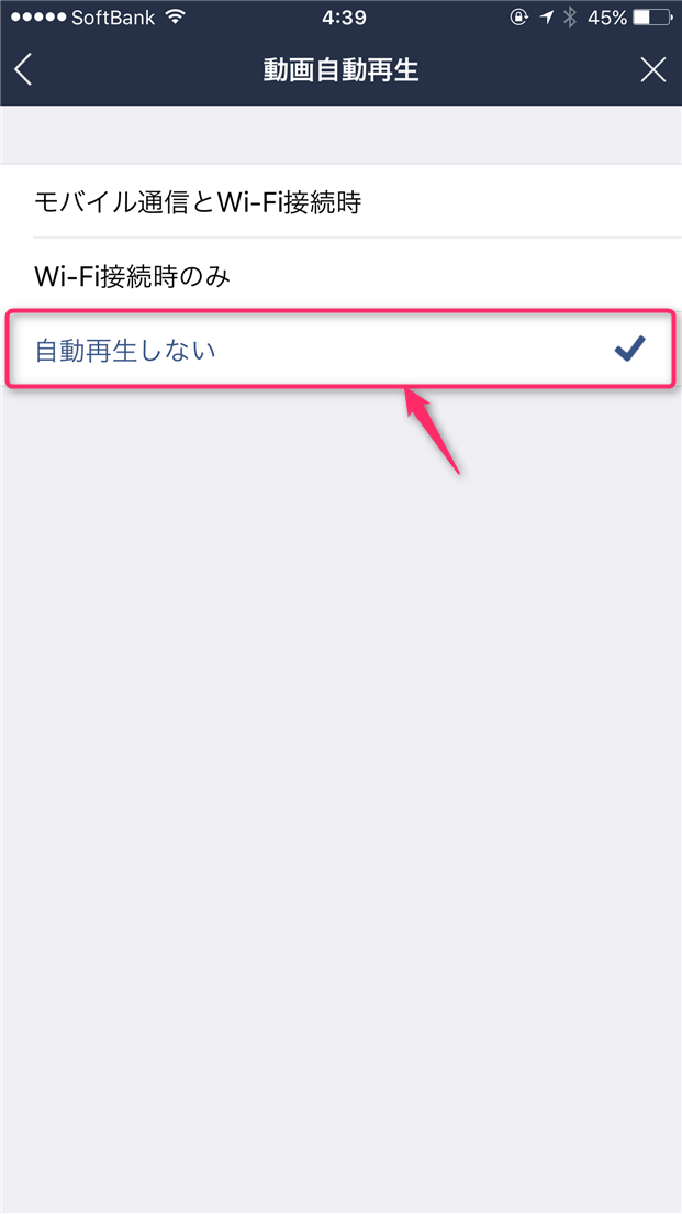 naver-line-disable-auto-play-movie-settings-3