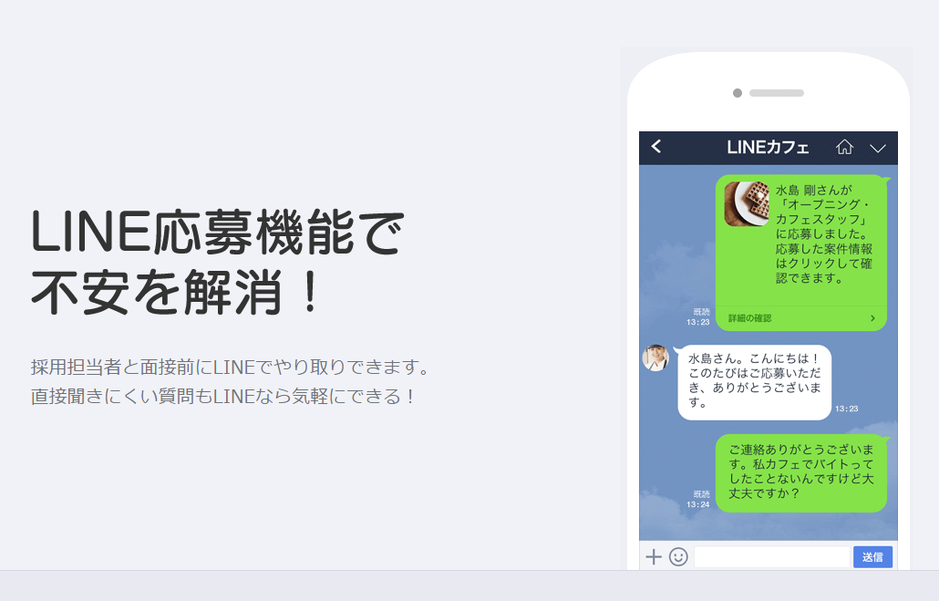 naver-line-freecoin-line-baito-screen