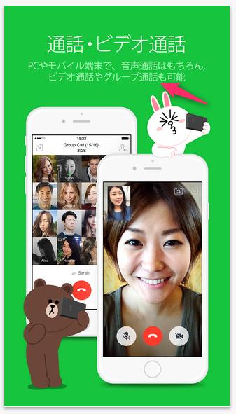 naver-line-group-call-update-rumor-appstore-jp