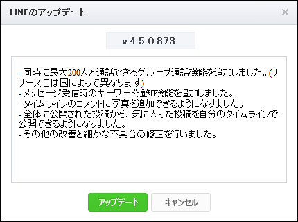 naver-line-group-call-update-rumor-pc-update