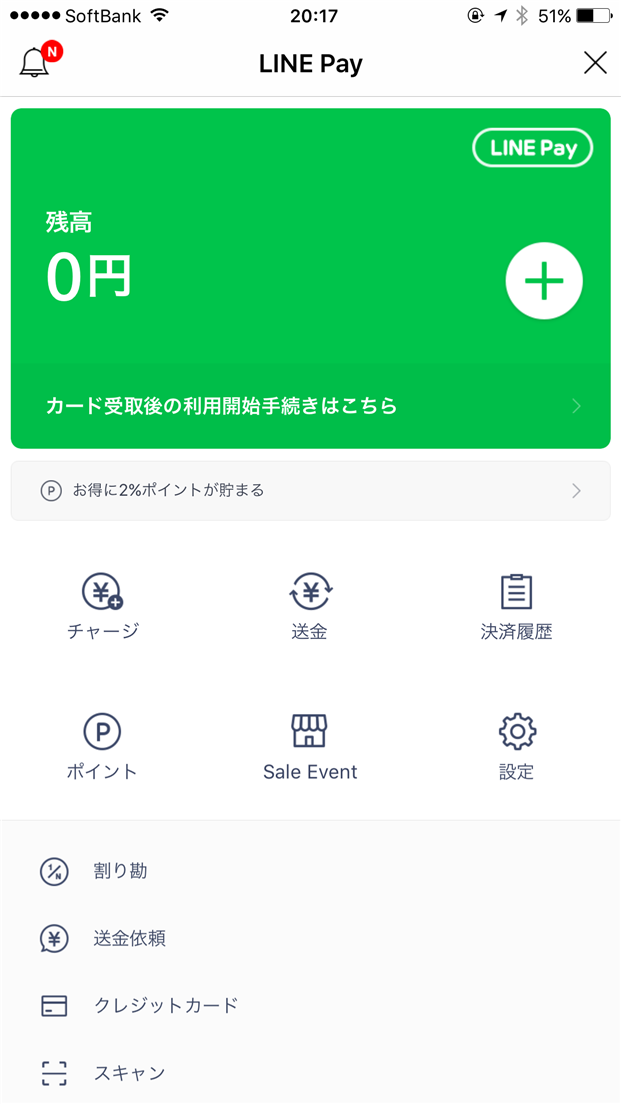 naver-line-how-to-get-line-pay-finish
