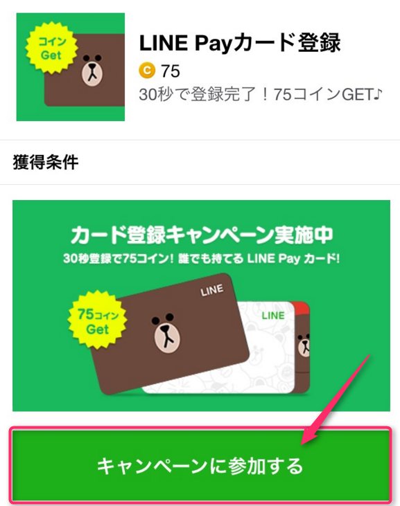 naver-line-how-to-get-line-pay-freecoin