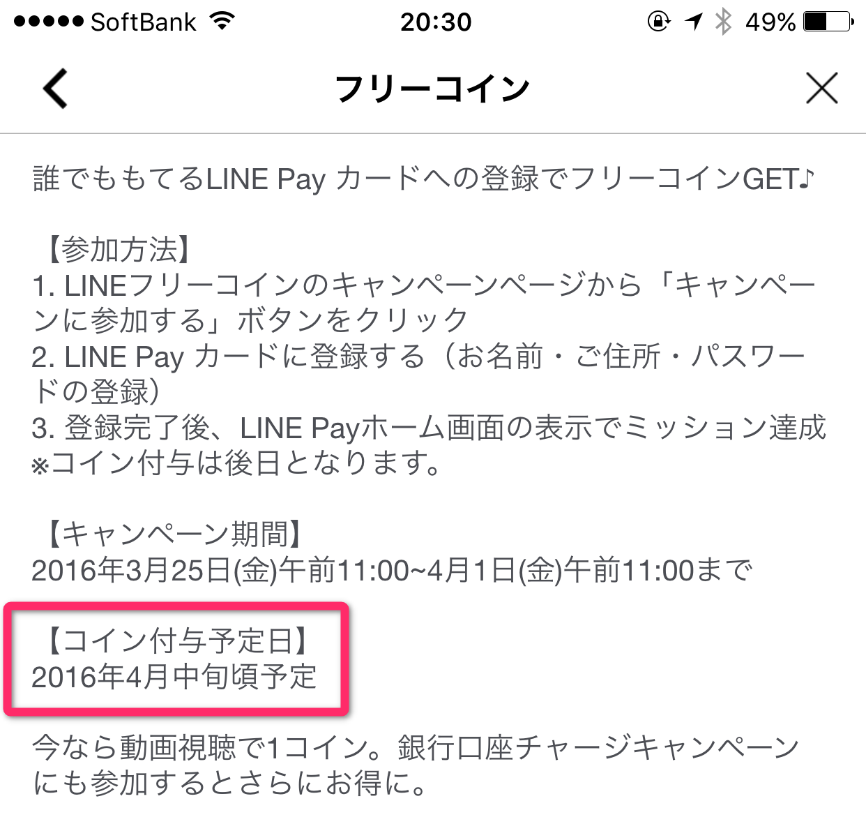 naver-line-line-pay-card-75-free-coins-failure-details