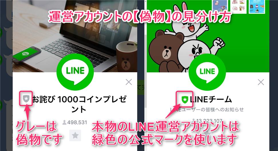 naver-line-owabi-1000-coin-present-2016-03-11-miwakekata