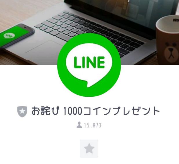 naver-line-owabi-1000-coin-present-2016-03-11