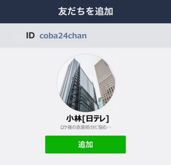 naver-line-spam-coba24chan