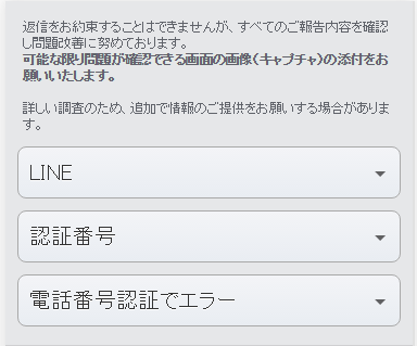 naver-line-support-invalid-phone-number-error-input-01