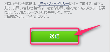 naver-line-support-invalid-phone-number-error-input-08