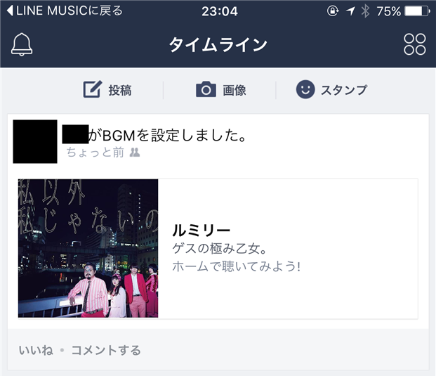 naver-line-turn-off-bgm-timeline-posts-sample