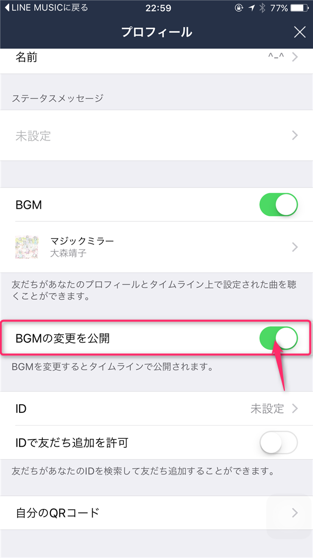naver-line-turn-off-bgm-timeline-posts-settings