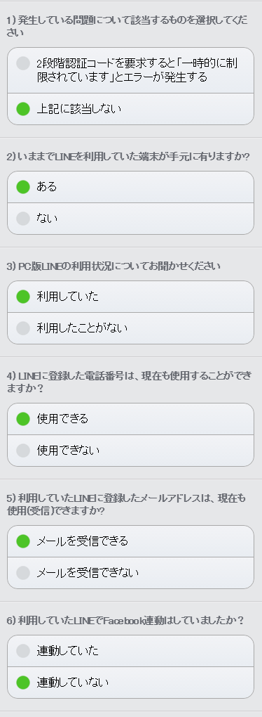 naver-line-two-phase-auth-last-resort-form-6-questions-checked