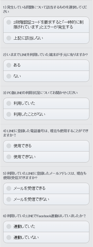 naver-line-two-phase-auth-last-resort-form-6-questions