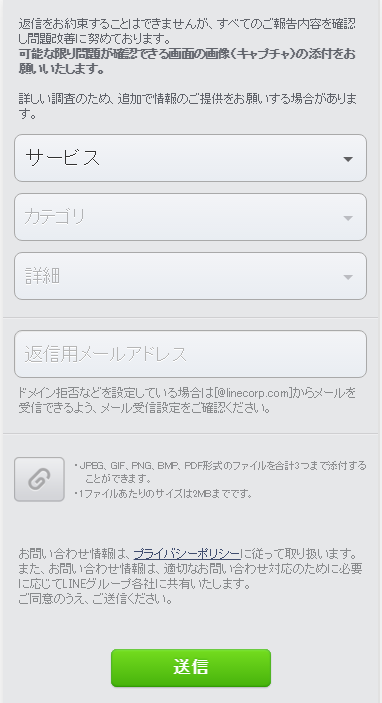 naver-line-two-phase-auth-last-resort-form-default-iphone