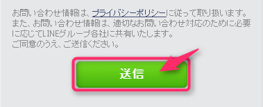 naver-line-two-phase-auth-last-resort-form-submit-button
