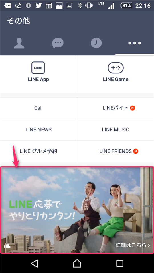 naver-line-update-5-11-0-android-ad-movie