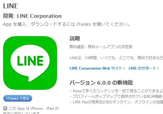 naver-line-update-6-0-0-appstore