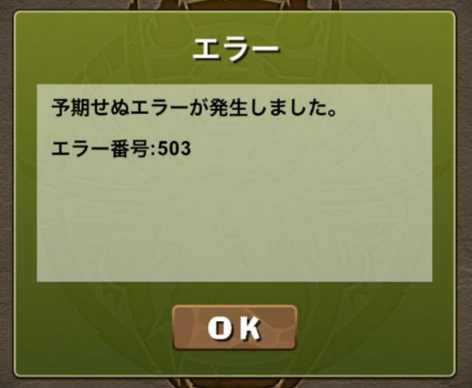 puzzle-and-dragons-503-error-2016-03-14