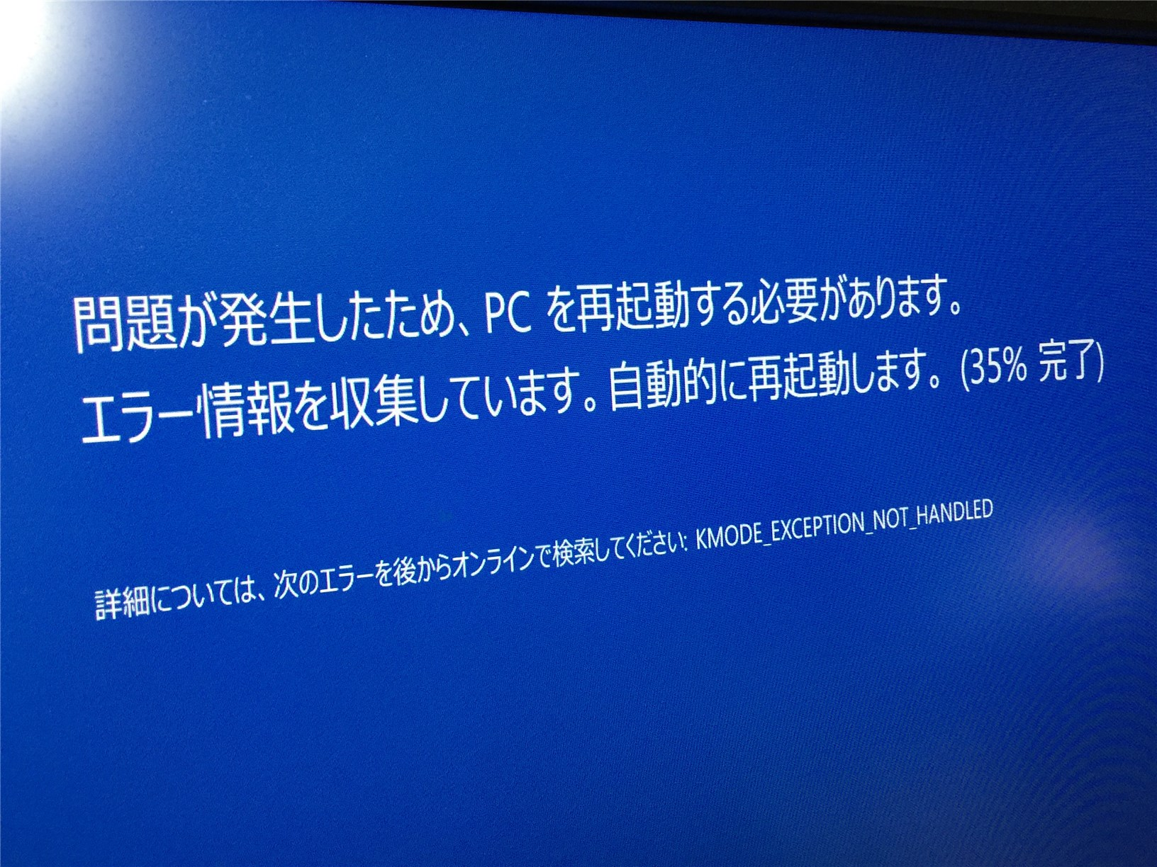 windows-10-blue-screen-kmode-exception-not-handled