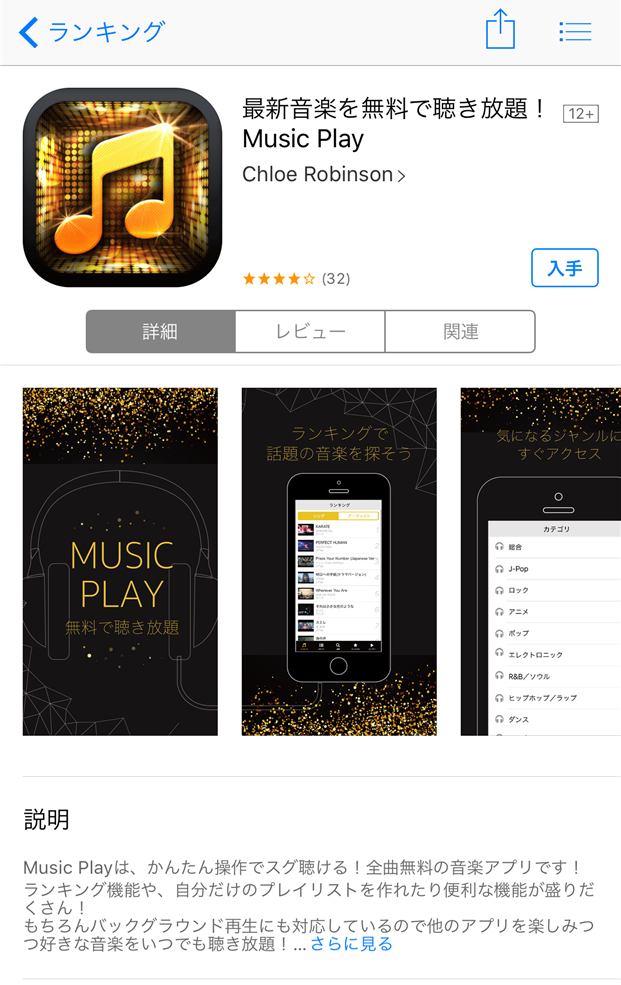free-music-app-musicplay