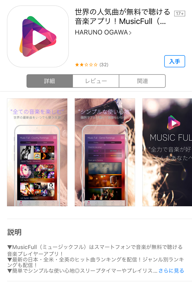 free-music-apps-music-full-appstore