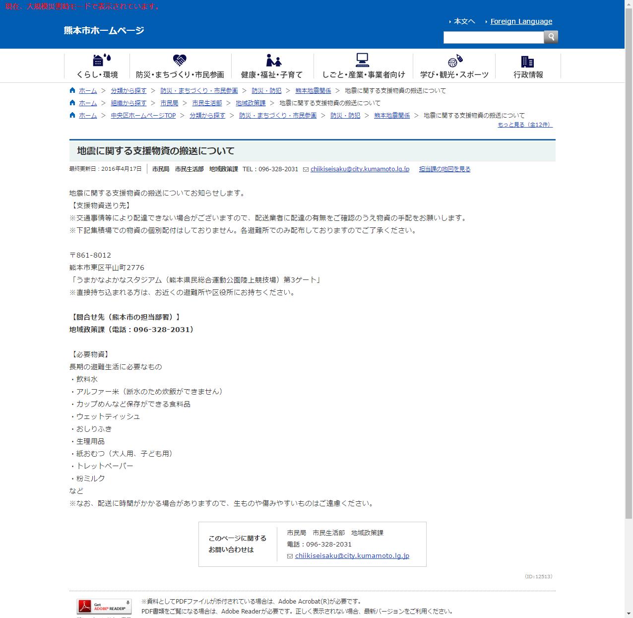 jishin-busshi-kumamoto-shi-2016-04-19