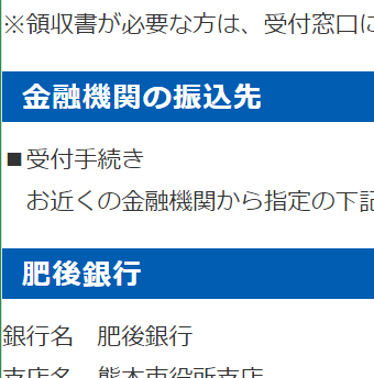 jishin-kumamoto-kouza-kumamoto-shi