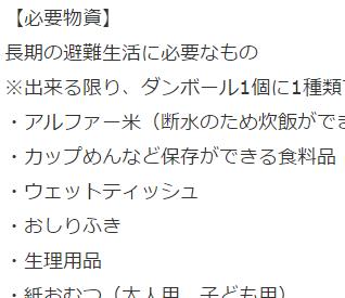 jishin-kumamoto-shien-busshi-large